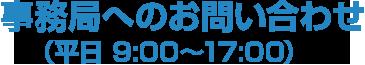 事務局へのお問い合わせ(平日 9:00~17:00)